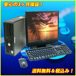 中古デスクトップパソコン|DELL OPTIPLEX 780または380|無料アップ↑:160GB⇒250GB|DVDマルチ|19型ワイド液晶|Windows7| WPS Office付|marblepc