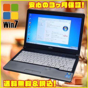 中古ノートパソコン|富士通 LIFEBOOK S762/E| Core i5 2.6GHz|DVDスーパーマルチ|Windows7| WPS Office2013|marblepc