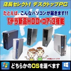 店長セレクトデスクトップパソコン  OS選択型(Windows7またはWindows10) 新品HDD1テラ Corei3搭載 機種はおまかせ中古パソコン DVD-ROM以上|marblepc