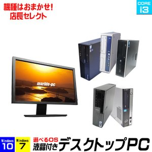店長セレクト! 22液晶付デスクトップパソコン  OS選択型(Windows7またはWindows10) 新品HDD1テラ Corei3搭載 機種はおまかせ中古パソコン|marblepc
