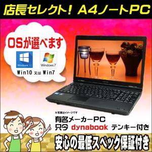 機種はおまかせ! 店長セレクト☆只今TOSHIBA dynabook 10キー付きノートパソコン | 選べるOS Windoes10又はWindoes7 | メモリ4GB HDD250GB WPSオフィス付き|marblepc