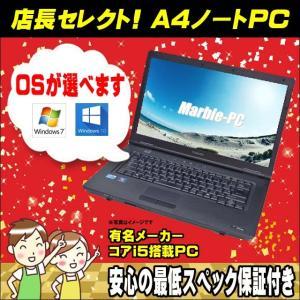 OSは選択型! 有名メーカーから店長がセレクト core i5搭載A4ノートパソコン 安心の最低スペック保証付き Kingsoft Officeインストール済み|marblepc