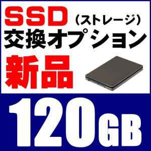 新品SSD 120GB(新品ストレージ交換サービス) 中古PCご購入オプション|marblepc