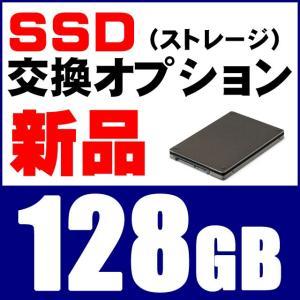 新品SSD 128GB(新品ストレージ交換サービス) 中古PCご購入オプション|marblepc