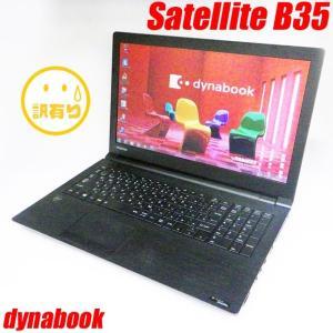 東芝 dynabook Satellite B35/R 訳あり | 中古ノートパソコン Windows10-Proモデル メモリ4GB HDD500GB Celeron テンキー DVD-ROM搭載 WPSオフィス付き 中古PC|marblepc