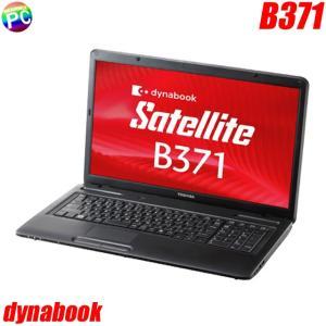 中古ノートパソコン Windows7-Pro 東芝 dynabook Satellite B371/C | コアi5 メモリ8GB HDD250GB テンキー DVDマルチ 無線LAN WPSオフィス付き 中古パソコン|marblepc