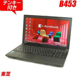 東芝 dynabook Satellite B453 | 中古ノートパソコン Windows10(MAR) Celeron メモリ8GB HDD320GB テンキー付き DVDマルチ 無線LAN 15.6型 WPSオフィス付き|marblepc