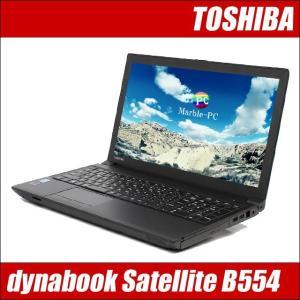 中古ノートパソコン Windows10 | 東芝 dynabook Satellite B554 中古パソコン | コアi3搭載 メモリ4GB SSD128GB DVDスーパーマルチ内蔵 WPSオフィス付き