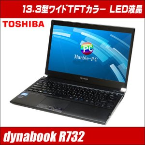 中古ノートパソコン Windows10-Pro | 東芝 dynabook R732 中古パソコン | コアi5搭載 メモリ8GB SSD128GB 無線LAN内蔵 WPS Officeインストール済み|marblepc
