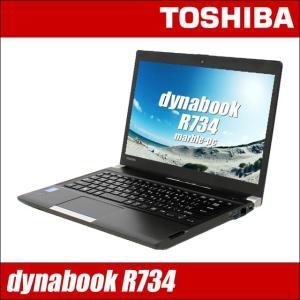 東芝 dynabook R734/K 中古ノートパソコン | メモリ8GB 新品SSD256GB コアi5 Windows10 | DVDマルチ WEBカメラ Bluetooth 無線LAN WPS Office付き 中古パソコン|marblepc