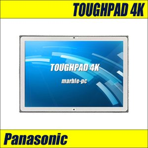 タブレットコンピューター Windows10-Pro | Panasonic TOUGHPAD 4K UT-MA6 | コアi7(2.10GHz)搭載 メモリ16GB 高速SSD256GB 無線LAN Bluetooth内蔵 中古パソコン|marblepc