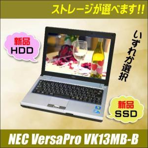 中古ノートパソコン Windows7|NEC モバイル VersaPro VK13MB-B|Core i5 1.33GHz|選べる新品ストレージ|外付DVDマルチ付属|WPS Office付 送料無料|marblepc