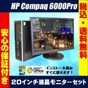 中古パソコン 液晶20型セット Windows7-Pro搭載 | HP ヒューレット・パッカード Compaq 6000 Elite SFF | Celelon 2.2GHz メモリ2GB HDD250GB | 税込・安心保証|marblepc