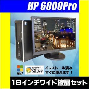 中古デスクトップパソコン Windows7|HP Compaq 6000Pro SFF |19インチワイド液晶セット|Kingsoft Office |送料無料