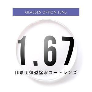 1.67薄型非球面撥水コートレンズ/オプションレンズ|marcarrows