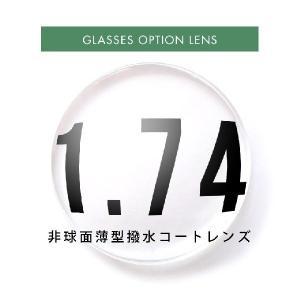 1.74薄型非球面撥水コートレンズ/オプションレンズ|marcarrows