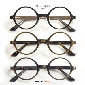 度付きメガネ/畑中偉彰/シャーリングチタンフレーム丸メガネ/THE291/日本製