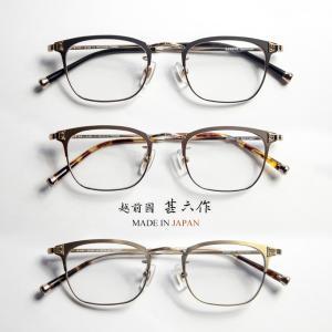 越前國甚六作 日本製 チタン製 サーモントウェリントンフレーム メガネ 度付き 伊達|marcarrows