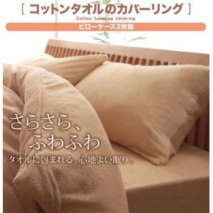 「20色」ピローケース(枕カバー)2枚組 365日気持ちいい コットンタオル素材の写真