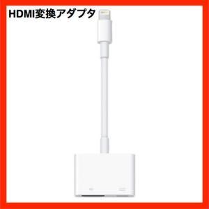■商品名■ iPhone HDMI Lightning 変換 アダプタ ライトニング ケーブル  ■...