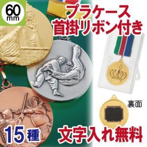メダル 60mm LMメダル プラケース・首掛リボン付き 文字入れ無料