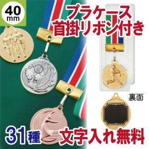 メダル 40mm SMメダル プラケース・首掛リボン付き 文字入れ無料
