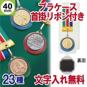 メダル 40mm SMカラーメダル プラケース・首掛リボン付き 文字入れ無料