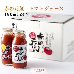 無塩 トマトジュース 赤の元気24本セット