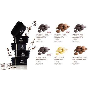 カカオ58%  力強いダークチョコレートのクーベルチュール。 新鮮さとまろやかさのコラボレーション ...