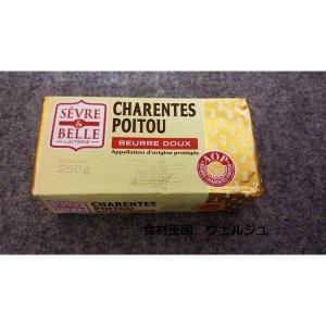 フランス ポワトゥーシャラン産 セーブル(Sevre) AOC 無塩バター 250g パッケージ変更 大人気