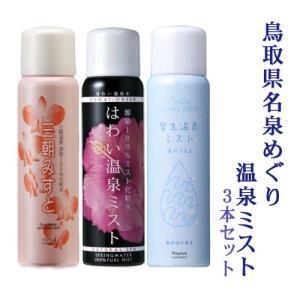 鳥取県名泉めぐり温泉ミスト|marchen-t