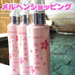 天然温泉水仕込み化粧水「 みささ小町 」(150g)|marchen-t