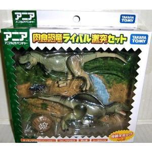 アニア AG-02 肉食恐竜ライバル激突セット|marchenshop