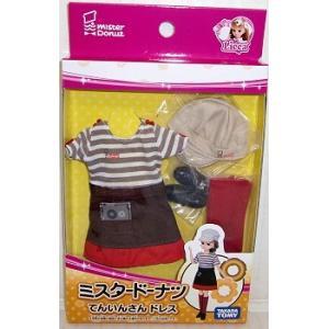 ミスタードーナツショップの店員さんドレスセットです。 お店に合わせて制服もリニューアルしました。 (...
