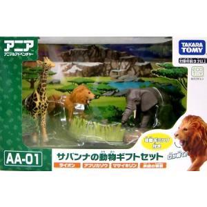 アニア AA-01 サバンナの動物ギフトセット|marchenshop
