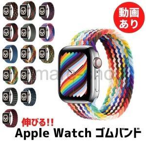 Apple Watch アップルウォッチ バンド ソロループ 編物 ナイロン ゴム 伸びる 多色 3...