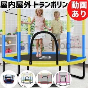 トランポリン 子供用 屋内 フィットネス用ガード付き 大人用 ホップソファ 屋外