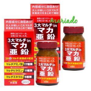 ハイブリッドサプリメント3大マルチin マカ・亜鉛 100粒...