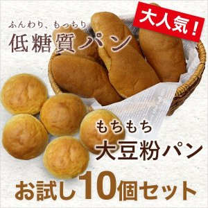 糖質パン 九州産小麦ふすま使用 天然素材 低糖質 コッペパン&大豆粉パン(10個セット)砂糖不使用 ダイエット食品|mariage