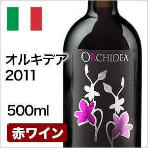 赤ワイン フルボディ オルキデア 2011 内容量500ml 幸せ愛を意味する花が描かれた 贈り物やプレゼントに 750ml 自社輸入|mariage