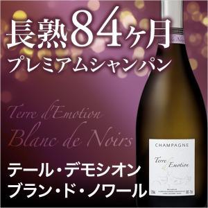 長熟84ヶ月のプレミアムシャンパン デモシオン ブラン・ド・ノワール 750ml  シャンパン シャンパーニュ 泡 スパークリング 辛口|mariage