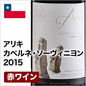 赤ワイン チリ産 アリキ カベルネ・ソーヴィニヨン 2015