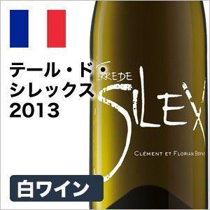 白ワイン 辛口 テール・ド・シレックス2013 ソーヴィニヨン・ブラン フランスロワール 750ml 自社輸入|mariage