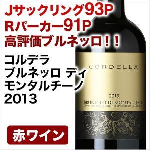 赤ワイン フルボディ コルデラ ブルネッロ ディ モンタルチーノ2013 オーガニックワイン ビオワイン イタリアトスカーナ 750ml 自社輸|mariage