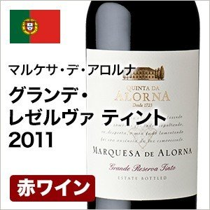 赤ワイン フルボディ マルケサ・デ・アロルナ グランデ・レゼルヴァ ティント2011 ブドウの出来が良い年だけに造られる希少なワイン在庫処分セール|mariage