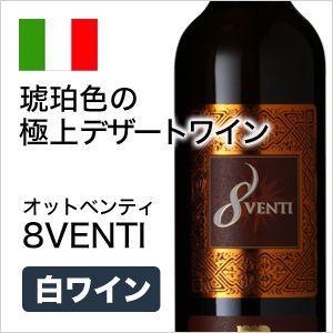 甘口デザートワイン オットヴェンティ 内容量500ml スイートワイン ワインが苦手な女性に人気 750ml 自社輸入 mariage