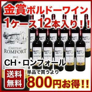 赤ワインセット シャトー・ロンフォール2012 12本セット...
