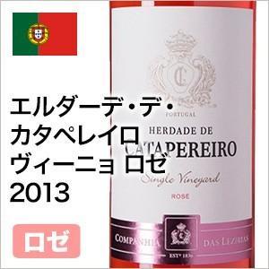 ロゼワイン 辛口 エルダーデ・デ・カタペレイロ ヴィーニョ ロゼ 2013 パーカーポイント84点 ワイン評価誌で87点獲得 750ml 自社輸入|mariage