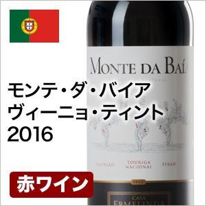 赤ワイン フルボディ モンテ・ダ・バイア ヴィーニョ・ティント 2016 コスパ抜群 750ml 自社輸入|mariage