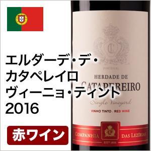 赤ワイン ミディアムボディ エルダーデ・デ・カタペレイロ ヴィーニョ・ティント 2016 コスパ抜群 750ml 自社輸入|mariage
